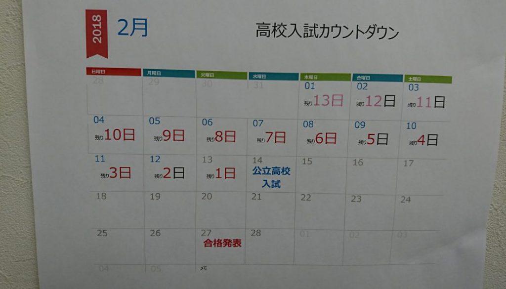 残り13日