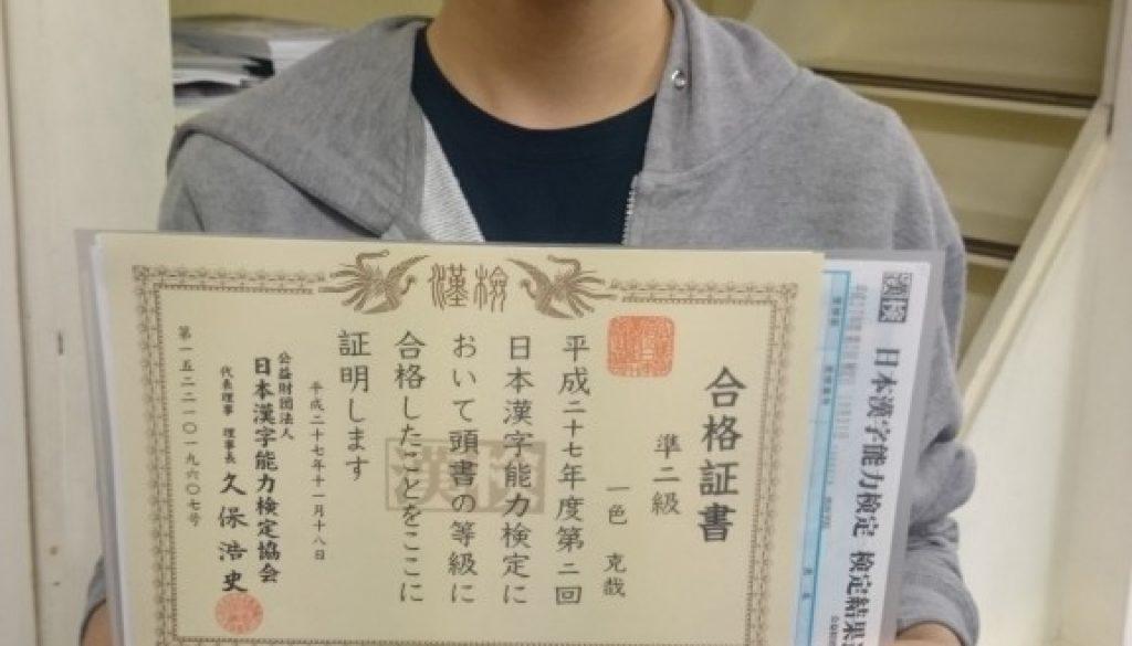 漢字検定準2級合格
