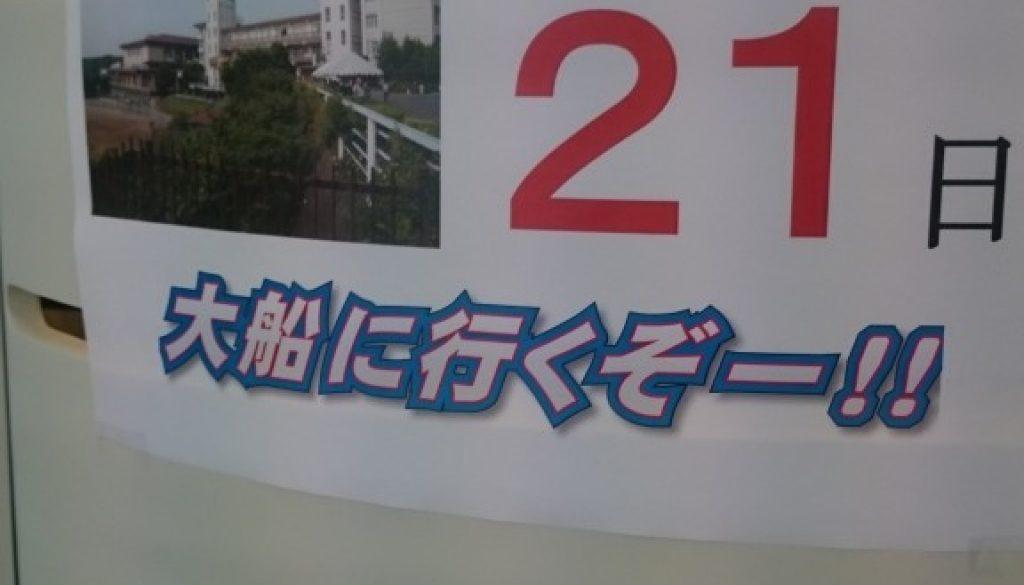 あと21日