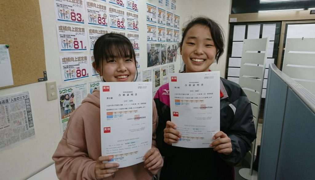 英語検定 準2級に合格