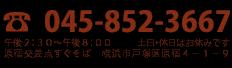 戸塚区の学習塾【湘南学院】